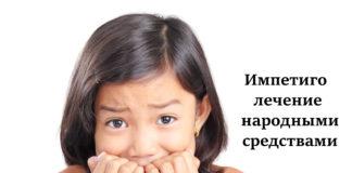 Импетиго лечение народными средствами