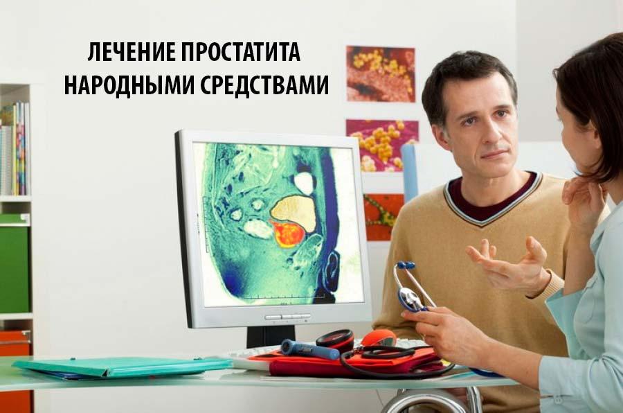 Лечение простатита у мужчин обзор лекарств