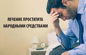 Какие признаки простатита проявляются у мужчин первыми