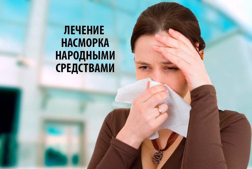 народные средства Лечение насморка