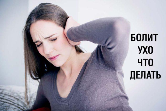 Болит ухо что делать в домашних условиях