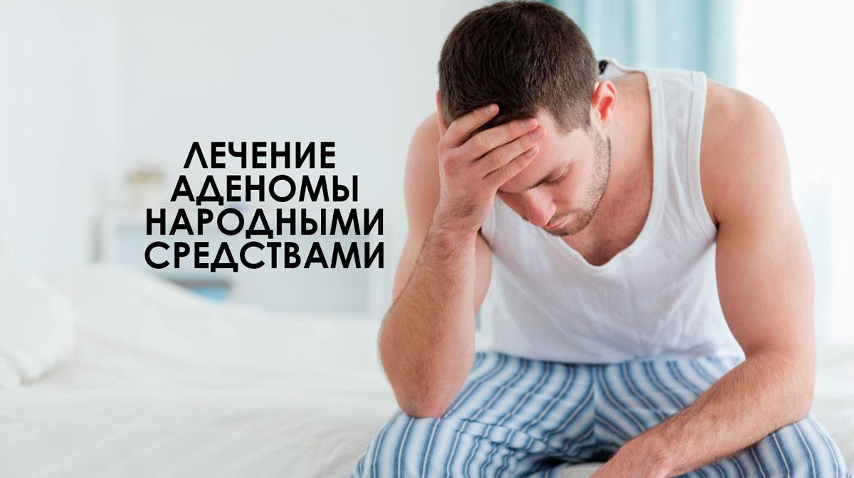 Лечение аденомы народными средствами