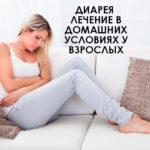 Диарея лечение в домашних условиях у взрослых