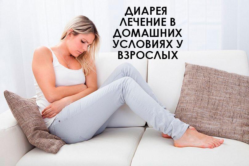 Народные средства от поноса и диареи у взрослых