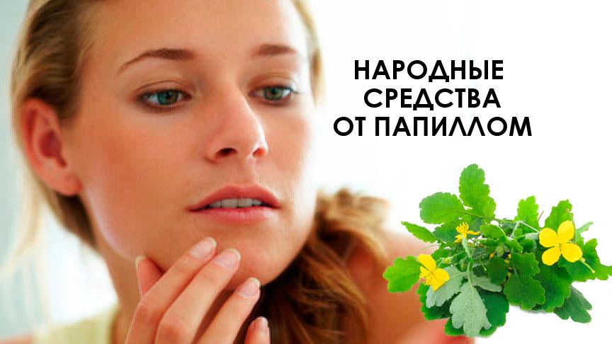 Бородавки и папилломы лечение народными средствами фото