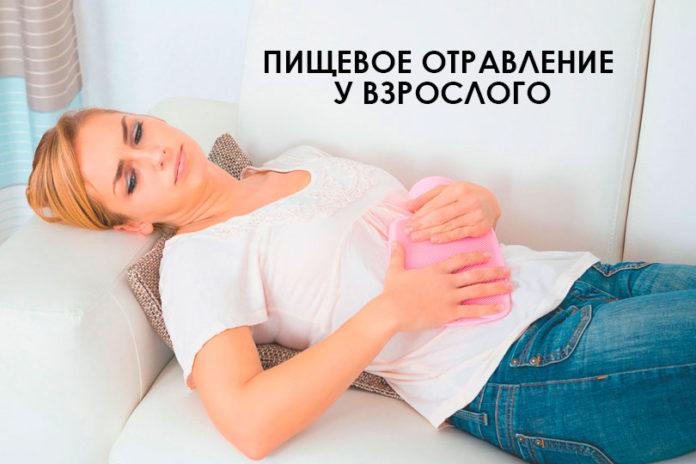 Пищевое отравление у взрослого симптомы и лечение