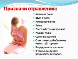 Симптомы отравления у взрослого и ребенка