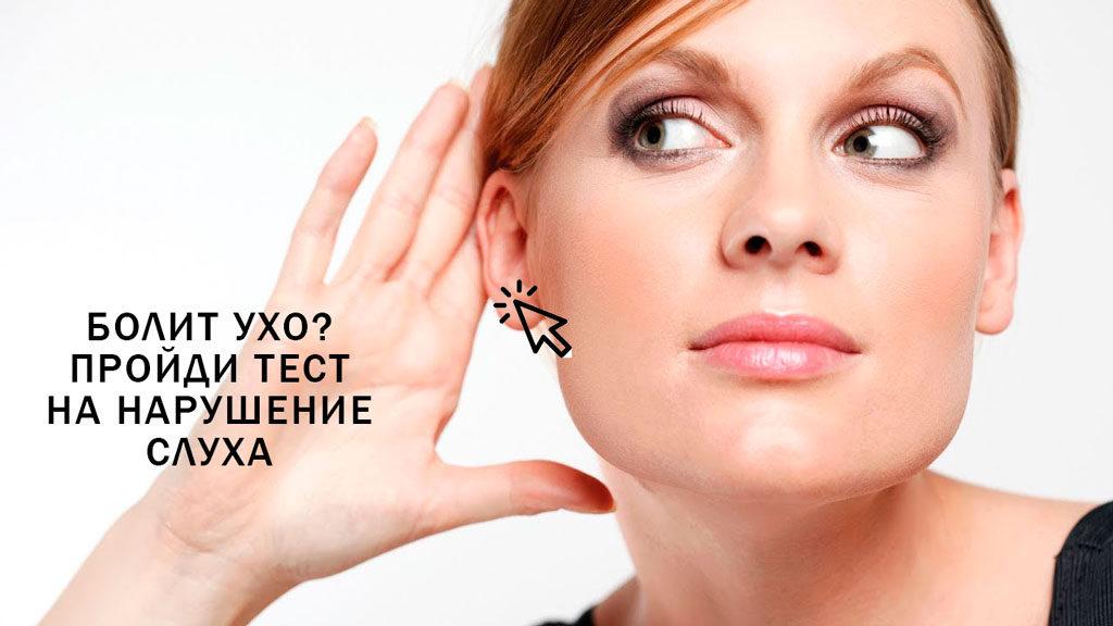 Нарушение слуха тест