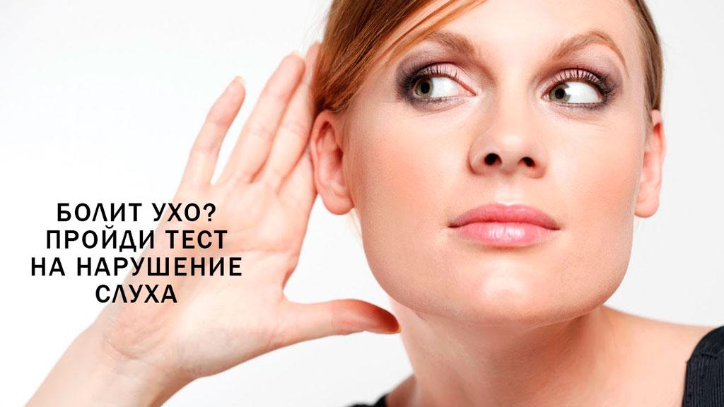 Пройти тест на нарушение слуха